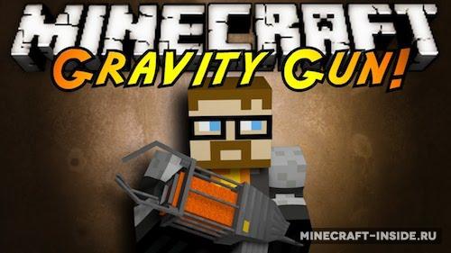 скачать мод Gravity Gun img-1