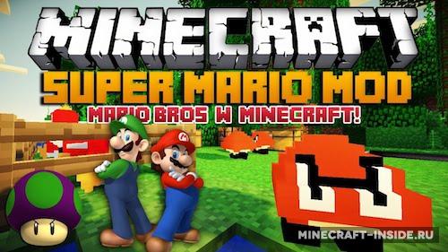 Super mario mod 1. 7. 10/1. 7. 2/1. 6. 4/1. 6. 2/1. 5. 2 | minecraft mods.