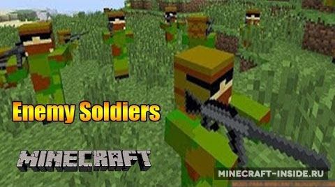 скачать мод enemy soldiers на майнкрафт 1 7 10