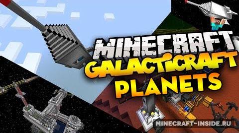 Картинки по запросу galactiCraft