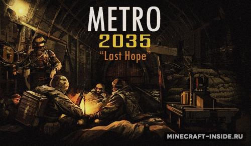 скачать игру метро 2035 с торрента