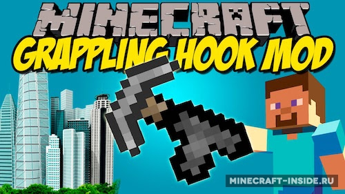 Grappling hook [1. 12. 2] [1. 11. 2] [1. 10. 2] [1. 7. 10] / моды для.