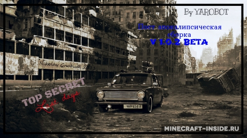 скачать пост апокалипсическую сборку для Minecraft - фото 4