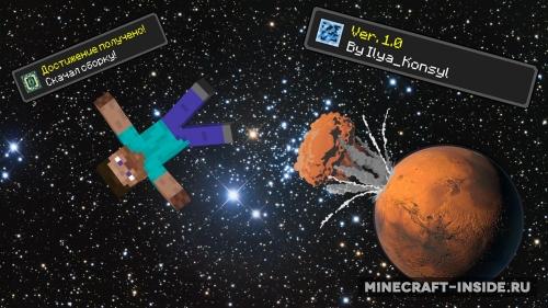 скачать сборку космос на майнкрафт - фото 10