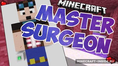 Master surgeon [1. 9. 4] [1. 9] / карты для майнкрафт / minecraft inside.