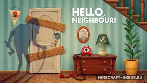 Скачать Карту Для Майнкрафт Пе Привет Сосед - фото 6
