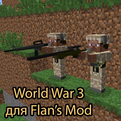 Flans 1. 7. 10 для minecraft. – mody4mine.