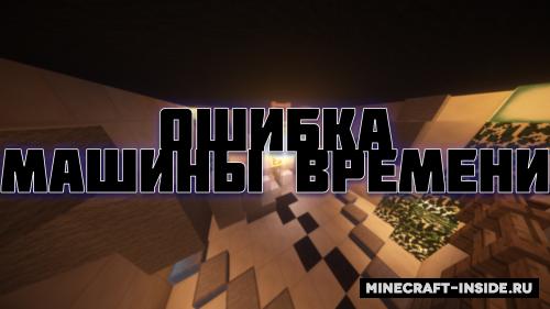играть языке майнкрафт русском карты прохождение на